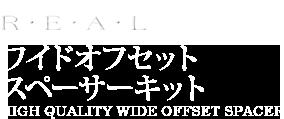ワイドオフセットスペーサーキットHIGH QUALITY WIDE OFFSET SPACER