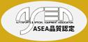 ASEA品質認定